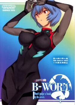 B-WORM – Saigado