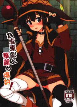 Megumin ni Karei na Shasei o! 1 – Nekosaki Aoi