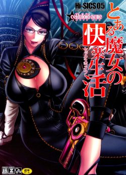 Hi-SICS 05 – Toaru Majo no Sex Life – Chiba Toshirou