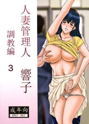 Hitozuma Kanrinin Kyouko 3 – Hoshino Ryuuichi