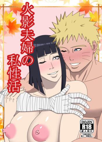 Hokage Fuufu no Shiseikatsu_The Hokage Couples Private Life – SST